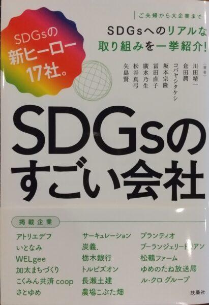 『SDGsのすごい会社』