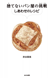 『捨てないパン屋の挑戦 しあわせのレシピ』 井出留美著